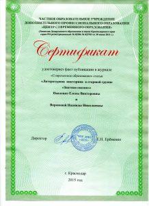 Воронова Н.Н. и Павленко Е.В.