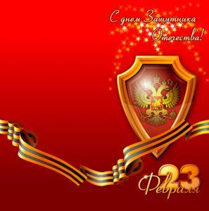 Открытка с 23 февраля поздравление лента герб