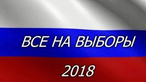 все_на_выборы